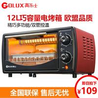 Goluxury/高乐士 12升多功能迷你电烤箱家用烘焙烤蛋糕烤肉小烤箱
