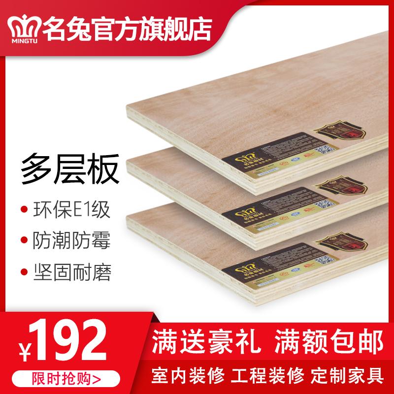 名兔E1多层板20mm胶合板十八厘板材木板材实木三夹板三合板材板