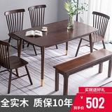 北欧餐桌家用小户型长方形现代简约4人饭桌子日式实木餐桌椅组合