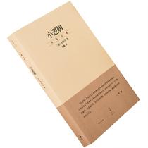 小逻辑黑格尔贺麟全集世纪文景上海人民出版社西方哲学正版书籍包邮