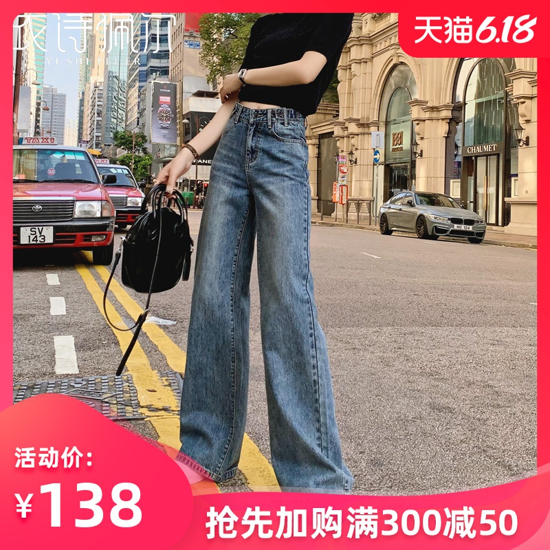 High waist and wide leg jeans women's 2020 summer new loose straight tube slim long drag thin pants