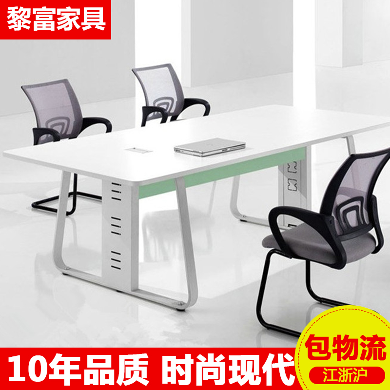 Simple new Shanghai 6-person Lifu furniture other fashion training table strip table multifunctional conference table