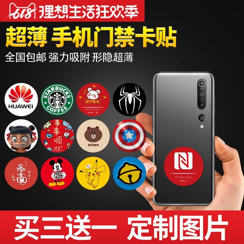 卡贴片id卡cuid模拟加密nfc卡超薄可反复擦写复制IC手机门禁卡贴