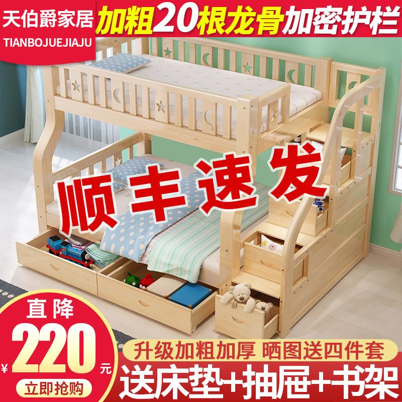 全实木双层床上下床两层儿童床多功能组合子母床高低床二层床上铺