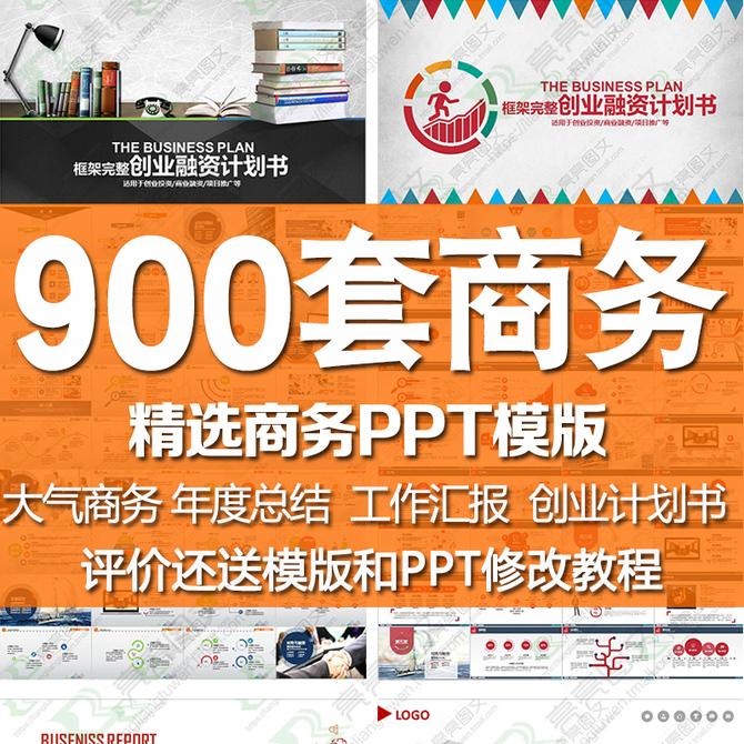 制作定制素材 PPT模板商务汇报告商业计划书工作总结项目推广模版