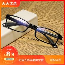 防輻射眼鏡抗藍光手機電腦護眼眼睛近視鏡女男士平面平光鏡無度數