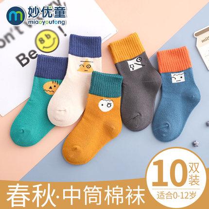 儿童袜子纯棉婴儿宝宝春秋款女童男童秋冬季童袜新生儿秋季中筒袜