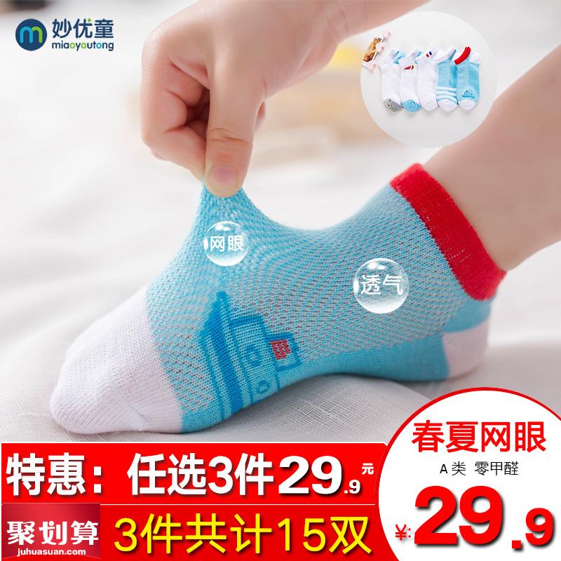 儿童袜子夏季网眼袜船袜棉袜春秋款男女童袜宝宝袜子1-12岁5双装