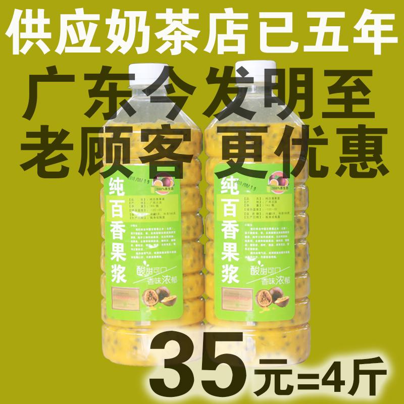 广西百香果酱百香果原浆百x果冷冻果酱果汁2斤瓶装肉新鲜百香果汁(非品牌)