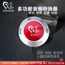 佳禾 R200音频切换器电脑音响耳机转换器麦克风加长线控3.5mm分线器音箱耳麦二合一信号输出转换切换线图片