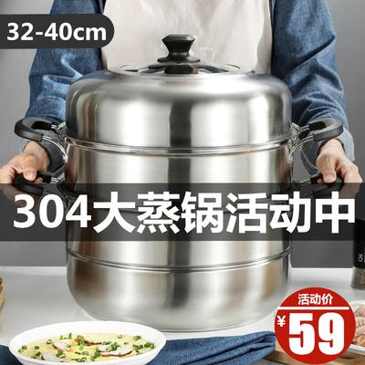 蒸锅大号304不锈钢34 36 38 40CM家用加厚双三四层蒸笼蒸煮煤气灶