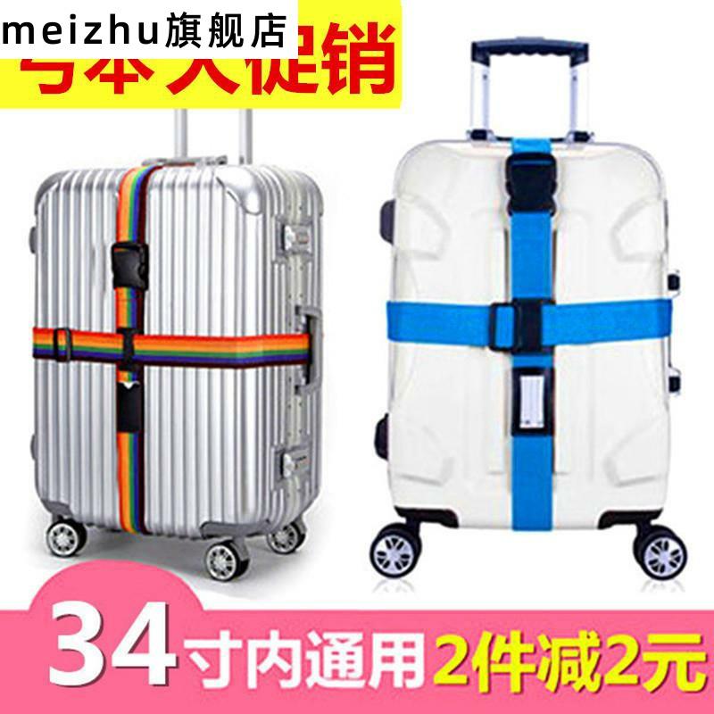 Dây đai hành lý du học, khóa chéo, dây đai, hành lý xe đẩy liên quan đến khóa, phụ kiện mở rộng hành lý, dây đai - Phụ kiện hành lý