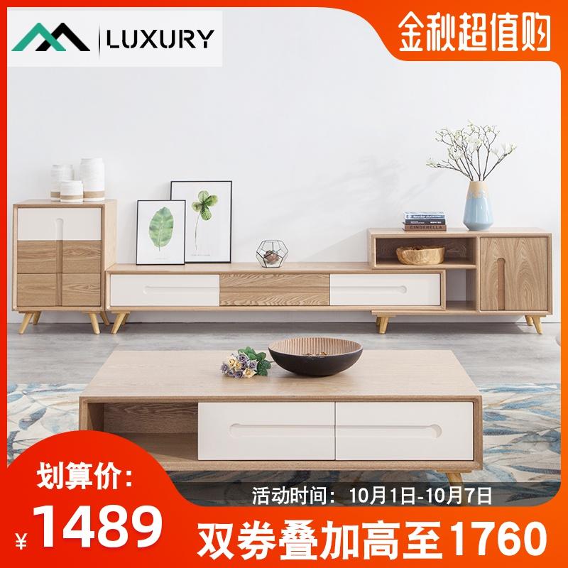 北欧茶几电视柜组合套装简约现代原木色可伸缩小户型客厅墙柜实木