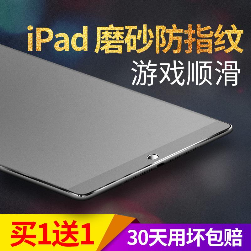Ipad air2 упрочненного новый 2017 яблоко mini2/3/4 квартира pro9.7/10.5 матовый голубой свет