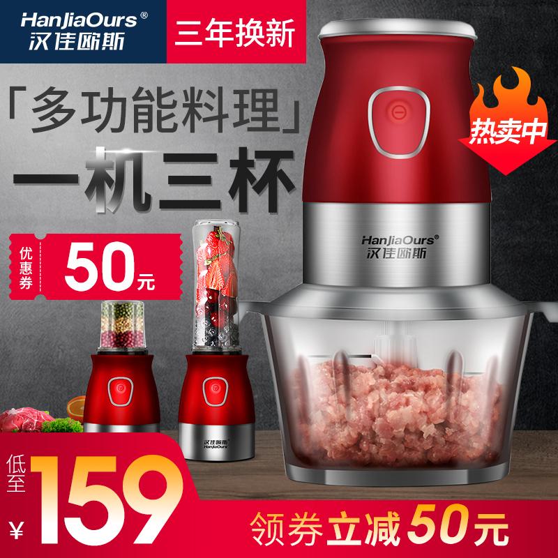 汉佳欧斯多功能绞肉机家用电动豆浆辅食碎肉小型搅拌不锈钢料理机(非品牌)