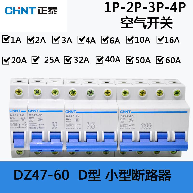 Положительный тайский небольшой воздух переключатель защитник бытовой электрический тормоз пустой открыто перерыв дорога устройство DZ47 1P2P3P4P D