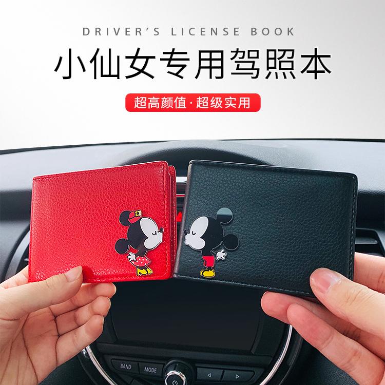 宝马mini驾驶证皮套女米奇米妮个性创意机动车行驶证驾照本情侣款