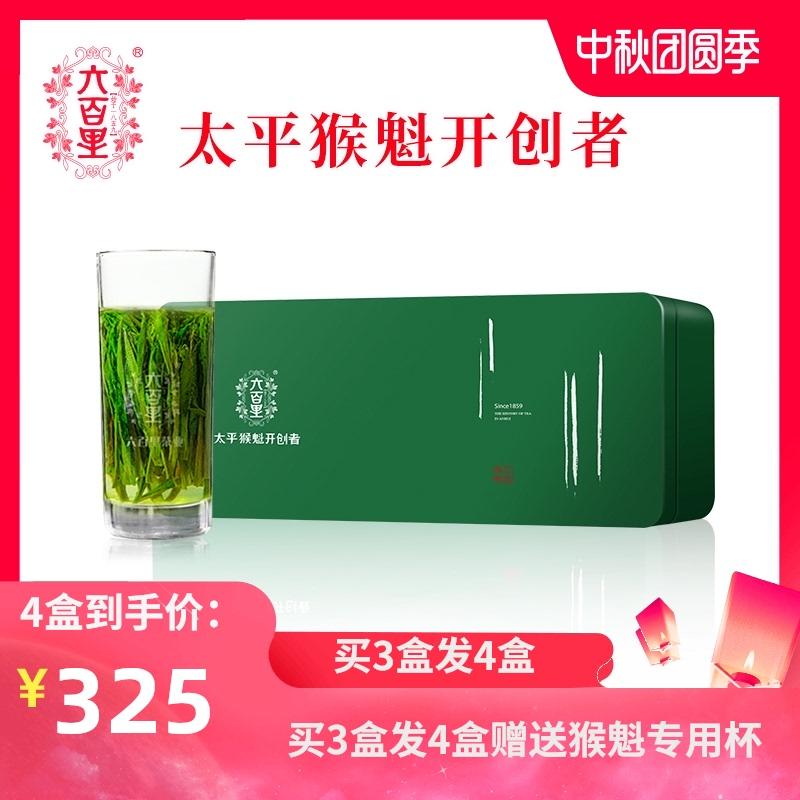 六百里太平猴魁 2020年新茶手工特级绿茶 1915安徽茶叶小绿盒100g