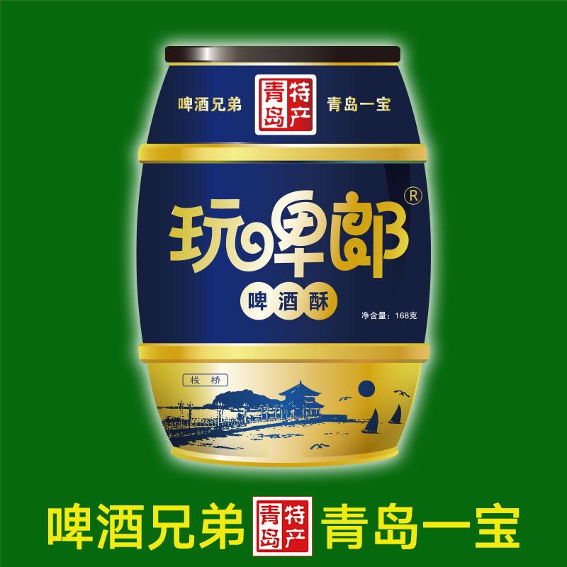 玩啤郎啤酒酥青岛特产啤酒兄弟发酵糕点特色小吃伴手礼桶装酸梅
