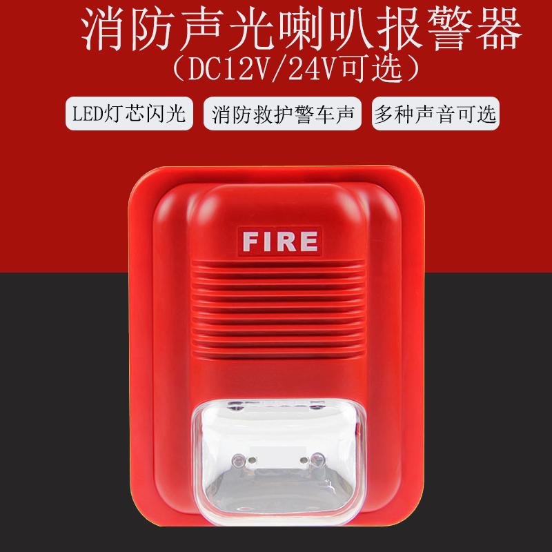 Пожарная сигнализация и световой сигнал тревоги 12V24V звуковой и световой сигнализации Светодиод аварийного сигнала звуковой сигнализации hot Bent