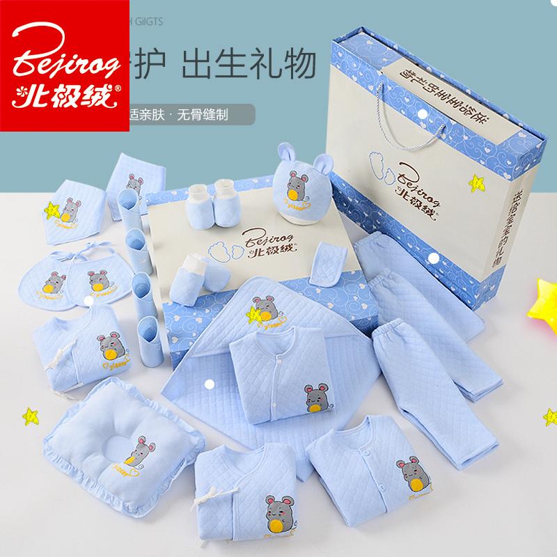 鼠年婴儿礼盒套装男女宝宝新生儿纯棉衣服母婴用品刚出生满月礼物