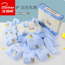 Year of the rat baby gift box set, male and female baby pure cotton clothes, mother and baby products, full moon gift at birth
