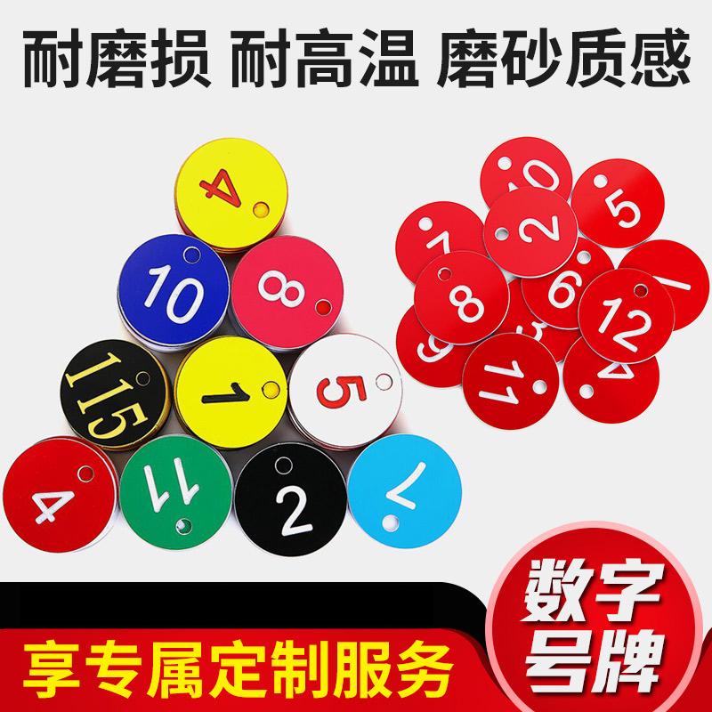 数字号码牌寄存牌洗浴编号钥匙牌桑拿线圈塑料手牌防水标签牌包邮