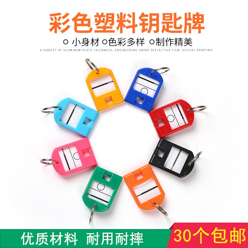 彩色塑料钥匙牌得力数字标签分类号码牌保管箱钥匙箱配套挂牌吊牌