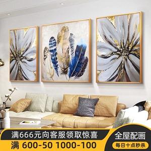 美式客厅油画沙发背景墙羽毛挂画轻奢简约装饰画北欧餐厅三联壁画