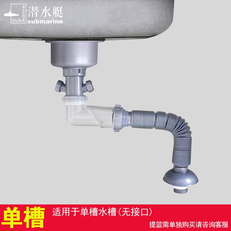 潛水艇廚房洗菜盆水池單水槽下水器洗碗池單槽防臭排水下水管