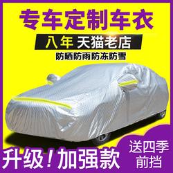 汽车车衣车罩防晒防雨隔热四季通用防尘加厚冬季保暖专用车套外罩