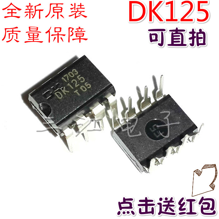 DK125 power chip integrated block switch IC direct insertion DIP8 foot new original