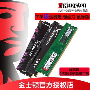 8G台式 2133 2666 3200 3000 金士顿骇客神条DDR4 2400 机内存条