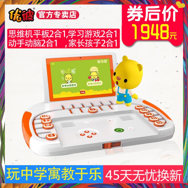 优彼思维训练机优比早教机学习机逻辑故事平板电脑幼儿童学习机