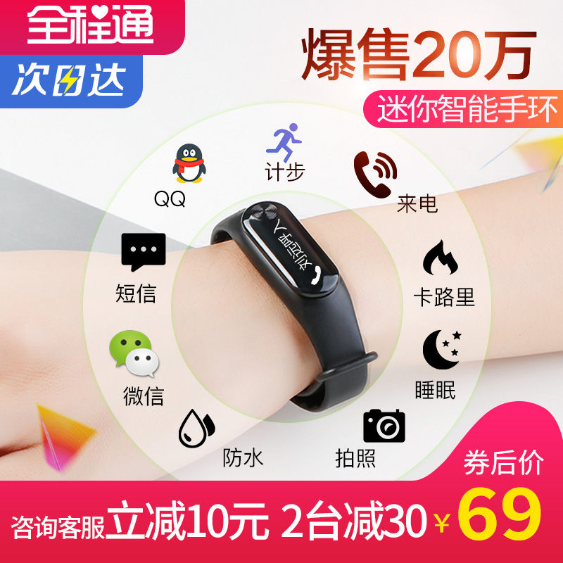 全程通男女情侣智能手环计步器防水蓝牙运动手表多功能健康通用
