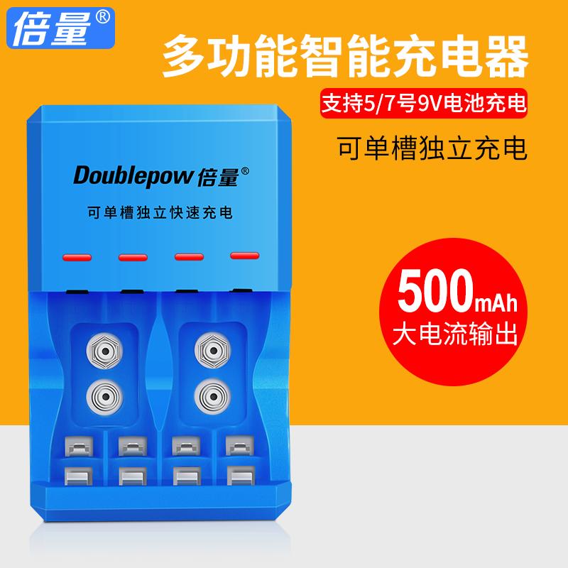 倍量 9V智能转灯充电器 5号7号充电电池充电器 通用可单充混充