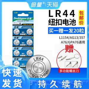 倍量LR44纽扣电池电子AG13 L1154 A76 357a SR44碱性1.5V玩具手表遥控计算器游标卡尺通用扣式小电池圆形10粒
