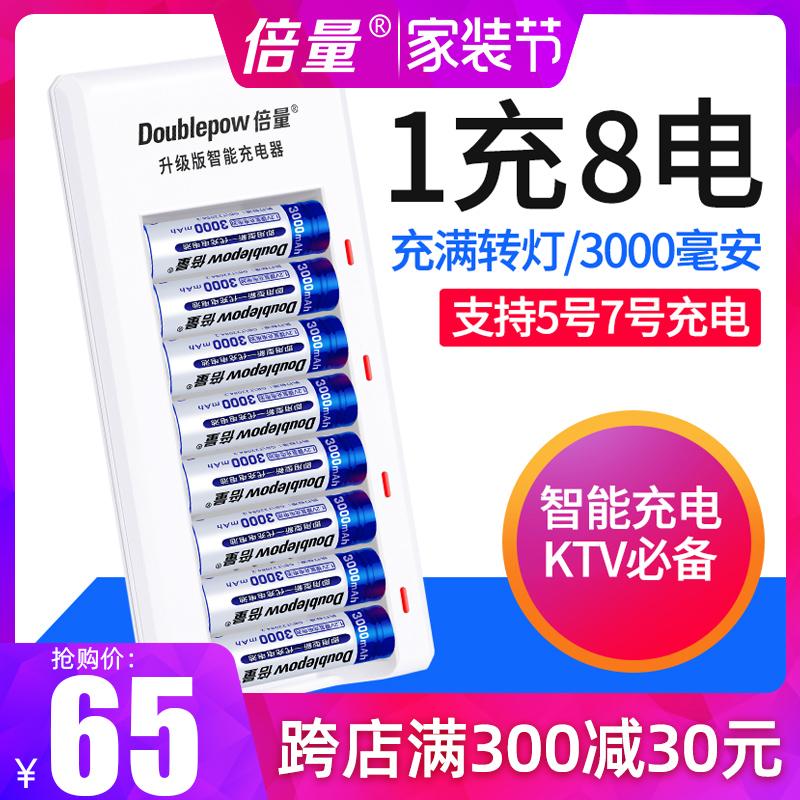 倍量5号可充电电池充电器套装7通用8节镍氢五号3000毫安KTV话筒七号大容量可以冲电的可替代1.5v锂电池