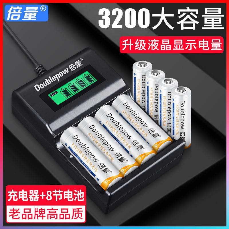 倍量5号7号充电电池3200充电器通用智能液晶显示套装配镍氢大容量五号七号KTV话筒相机玩具可替代1.5v锂电池