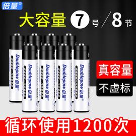 倍量7号充电电池8节AAA电池大容量镍氢七号玩具遥控KTV话筒电池可以冲电的充电池可以替代1.5V干电池