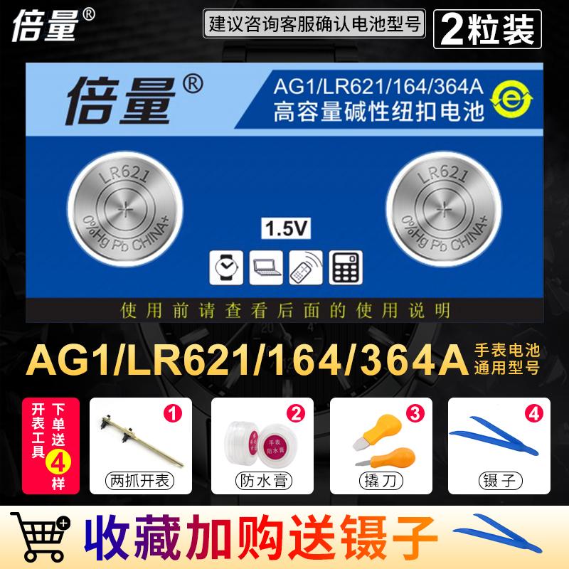倍量AG1手表电池SR621SW 石英LR621纽扣364A电子164浪琴飞亚达卡西欧天梭CK通用ag1纽扣电池2粒电子包邮