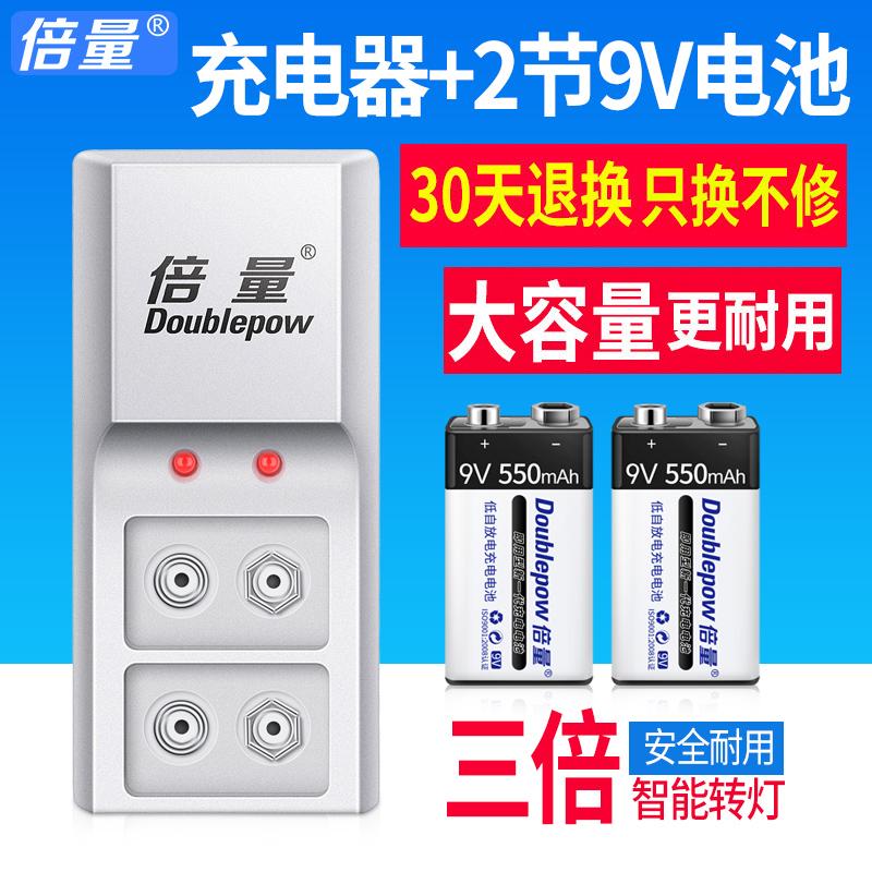 倍量 9V充电电池锂电大容量9v锂电池充电器套装无线话筒麦克风万用表麦克风话筒9号电池6F22九伏小电池万能表