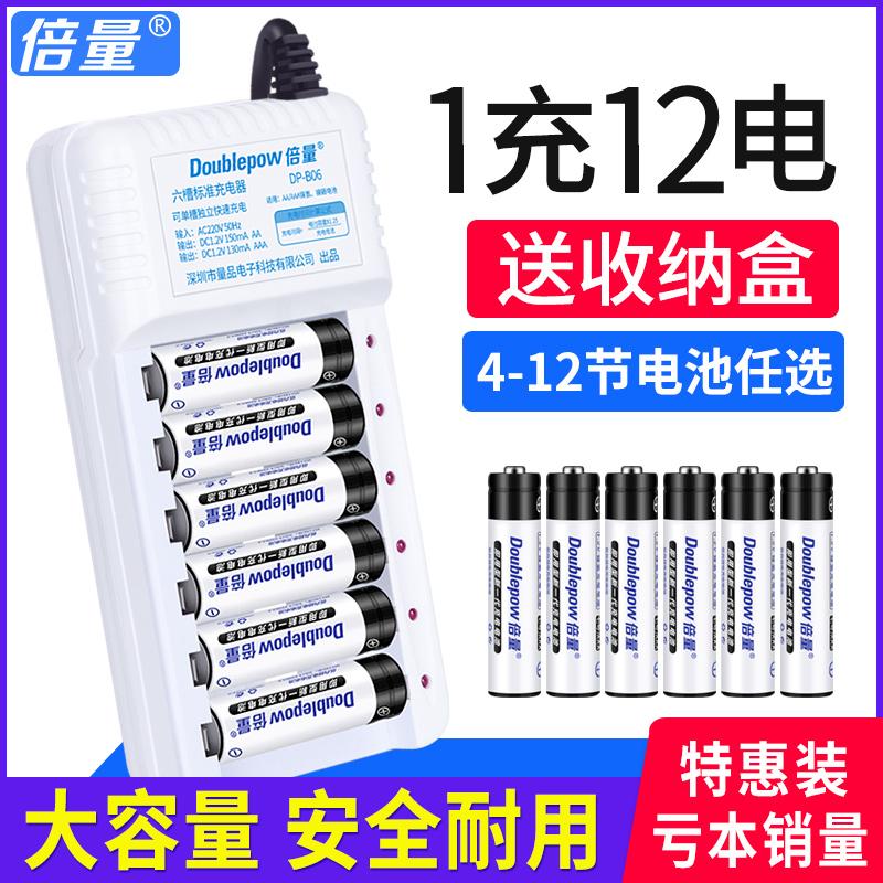 倍量5号可充电电池套装12节七号五号充电器配7号充电电池镍氢LR6大容量可以冲电的充电池可替代1.5v干锂电池