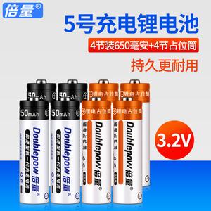 倍量 14500磷酸铁锂电池 3.2v 650mAh5号充电锂电池 相机4节装