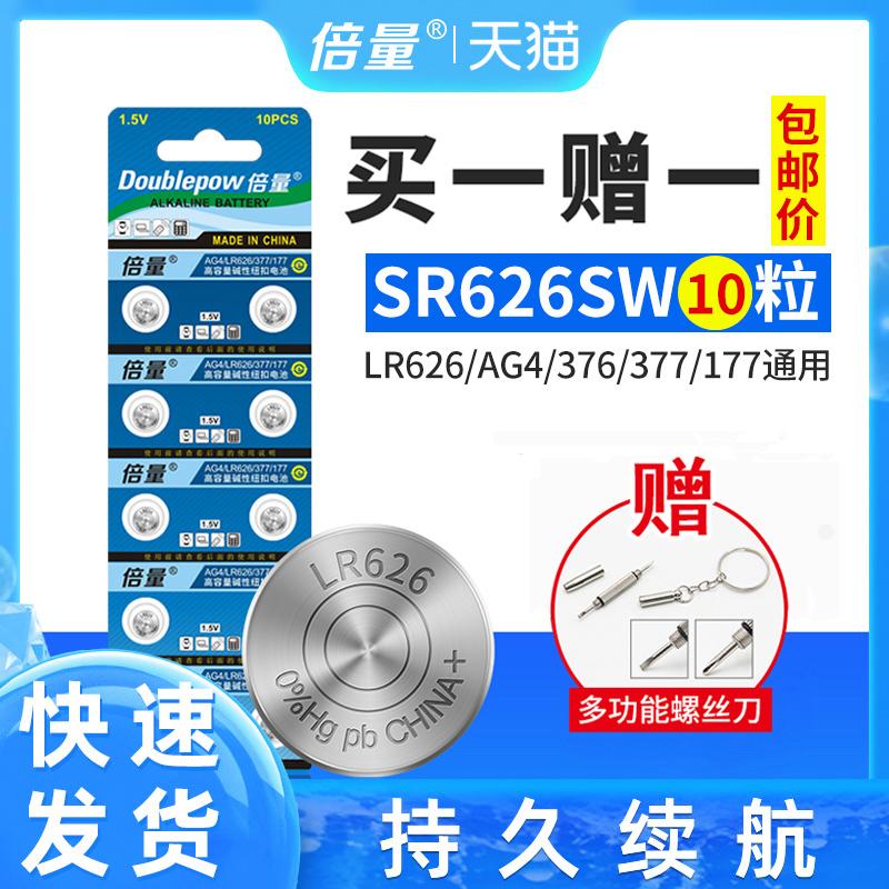 倍量sr626sw AG4 377A手表电池石英手表电子碱性纽扣电池LR66包邮376通用型号177卡西欧dw原装钮扣电池LR626