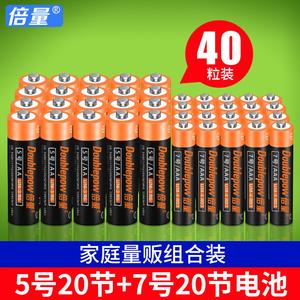 倍量5号电池7号碳性20节电视空调遥控器钟表正品AAA1.5V儿童玩具挂钟鼠标一次碱性普通干电池五七号批发包邮