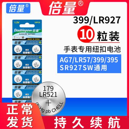 倍量 AG7 LR927W手表电池399 D395 手表电子卡西欧LR57电池 10粒SR927SW石英表浪琴玩具遥控通用型号纽扣电池
