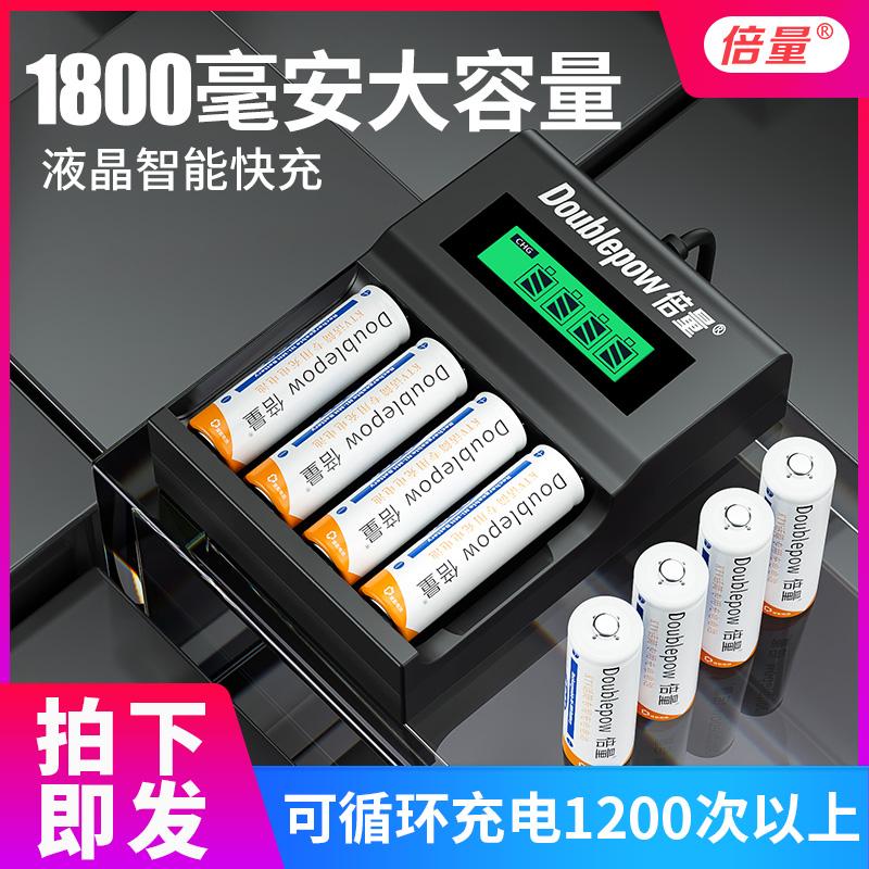 倍量5号7号可充电电池充电器通用智能套装配镍氢aaa五号七号小遥控器KTV话筒鼠标相机玩具替代1.5V干锂电池