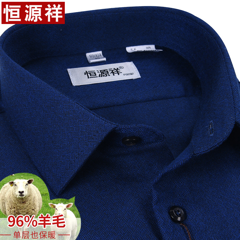 Hengyuanxiang wool shirt men's autumn and winter long sleeve solid blue business casual men's middle-aged dad's shirt