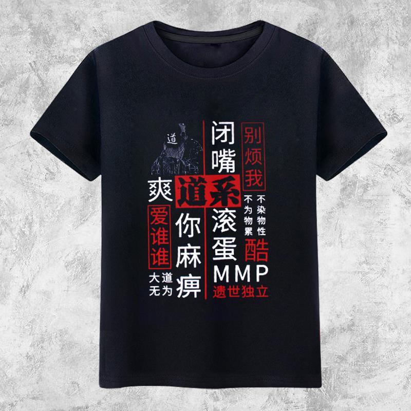 二次元佛儒道法系創意短袖表情包動漫T恤夏男女文字純棉 半袖衣服